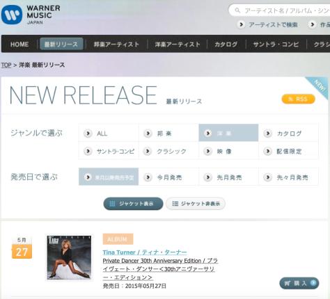 Tina Turner - Private Dancer 30th Anniversary Edition (Warner Japan 2015)